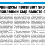 Комсомольская-правда